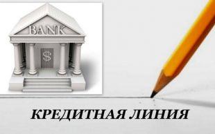 Оборудование кредитной линии