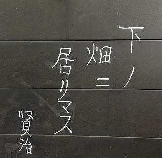 下ノ畑ニ居リマスの看板