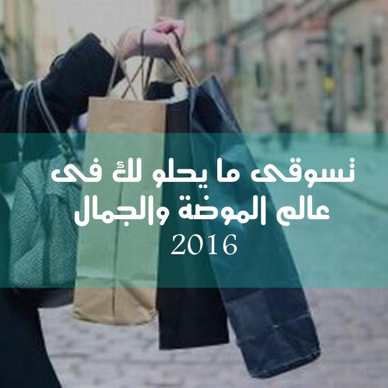 5a589bf6c تسوقى ما يحلو لك فى عالم الموضة والجمال 2016
