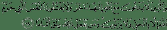 Al Furqan ayat 68