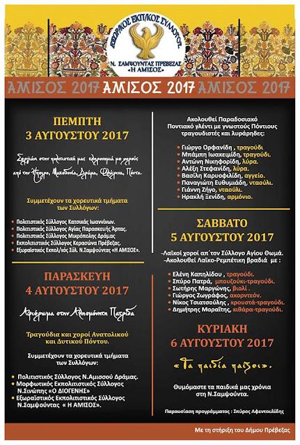 «Αμισός 2017» - Τετραήμερο Ποντιακών εκδηλώσεων στη Ν. Σαμψούντα