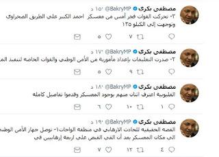 مصطفى بكرى يروى تفاصيل حادث الواحات عبر تويتر