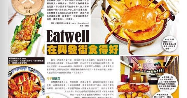 Eatwell:在興發街食得好