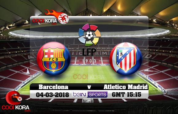 مشاهدة مباراة برشلونة وأتلتيكو مدريد اليوم 4-3-2018 في الدوري الأسباني