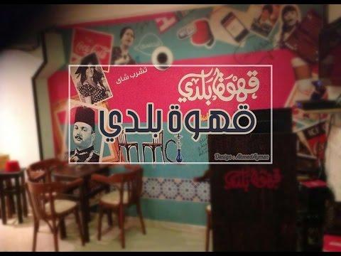 دراسه جدوي فكرة مشروع قهوة بلدى في مصر 2018
