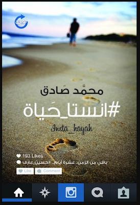 غلاف رواية انستا حياة - من روايات محمد صادق