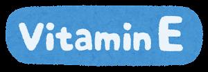 Vitamin E(ビタミンE)