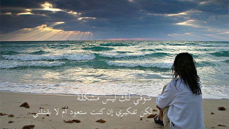 20 Kata Mutiara Bahasa Arab Tentang Rindu Yang Begitu Dalam
