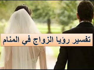 أجدد تفسير حلم رؤية الزواج في المنام للبنت العزباء وللمتزوجه وللمطلقة من الحبيب وشخص مجهول بالتفاصيل لابن سيرين