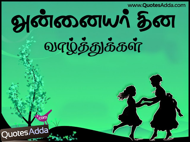 best-tamil-mothers-day-messages