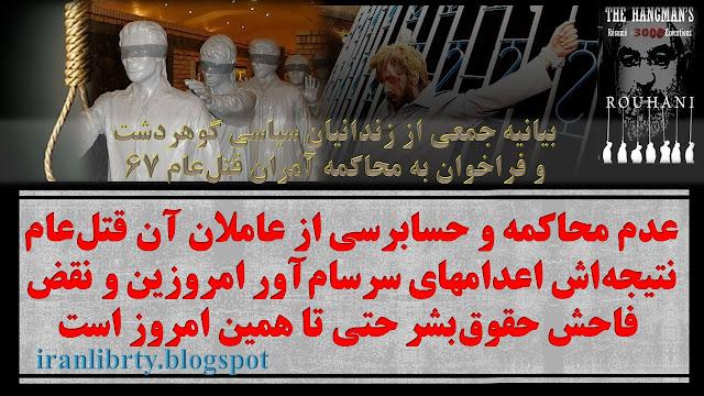 بیانیه جمعی از زندانیان سیاسی گوهردشت و فراخوان به محاکمه آمران قتلعام ۶۷