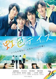 4 Pemeran Utama Film Nijiiro Days Live Action Diumumkan!