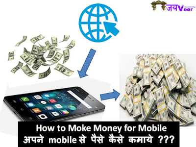 how to make money in your mobile phone in mobile app mobile se paise kaise kamaye