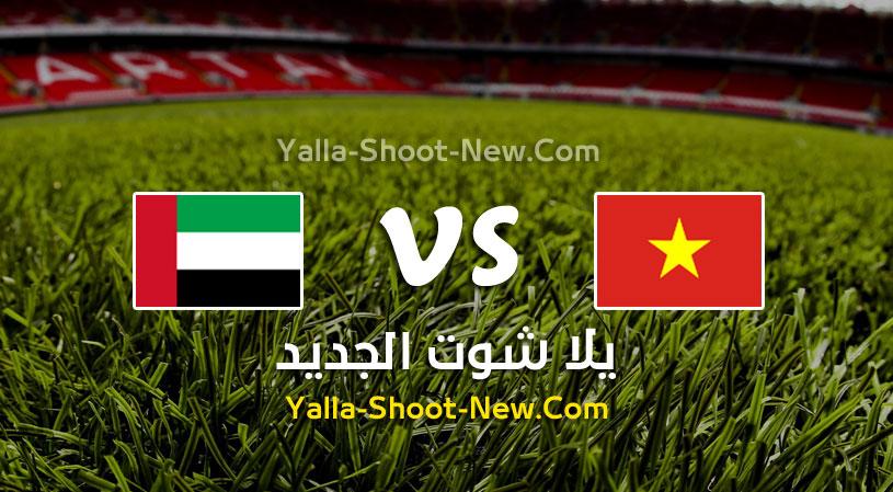 مباراة الامارات وفيتنام