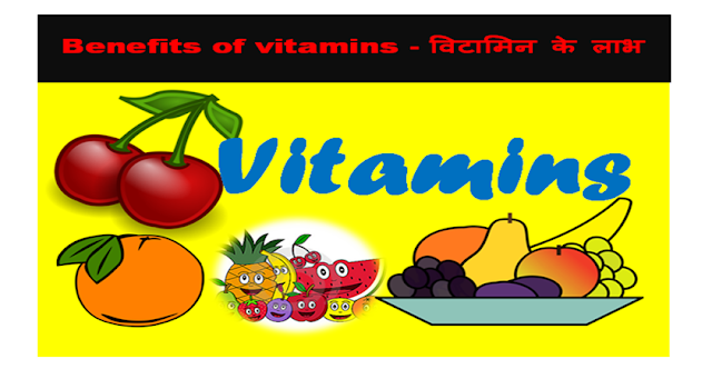 benefits of vitamins