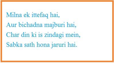 Milna ek ittefaq hai, Aur bichadna majburi hai, Char din ki is zindagi mein, Sabka sath hona jaruri hai.