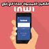 طريقة تشغيل الفيسبوك مجانا في إنوي وللجميع هواتف الاندرويد 2016