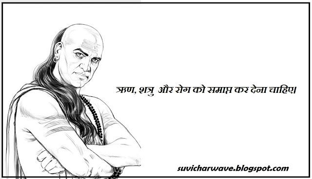 Shatru Aur Rog Ko Samaapt Kar Dena Chaahie - चाणक्य के अनमोल विचार  (Chanakya Suvichar)