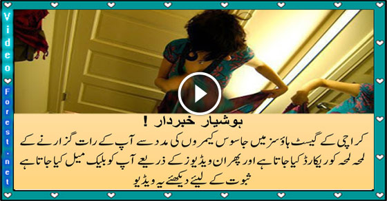 Sar e Aam Exposed Hidden Camera's in Karachi Guest Houses
