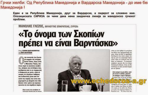 KOKKINEΣ ΓΡΑΜΜΕΣ -  Θέμα: Ονομασία της ΒΑΡΝΤΑΣΚΑ! Του Αντώνη Γρυπαίου