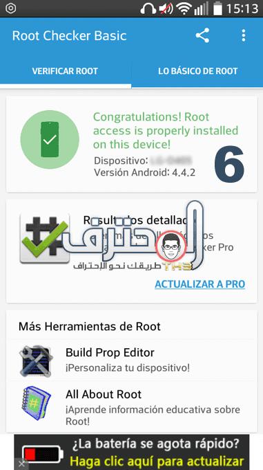 تحميل برنامج root checker pro مجانا