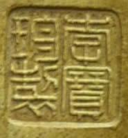 Yixing Teapot Maker's Marks - Li Bao Zhen