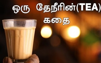 Story of a Tea | Explained in Tamil | Kichdy