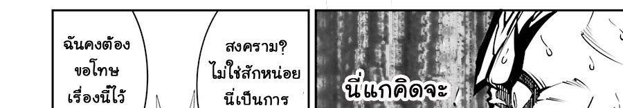 อ่านการ์ตูน Ragna Crimson ตอนที่ 8 หน้าที่ 68