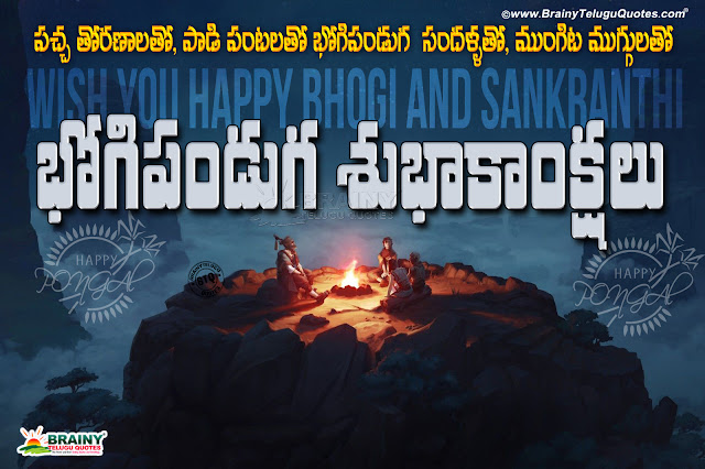 telugu sankranthi greetings, makara sankranthi quotes hd wallpapers, bhogi hd wallpapers free download