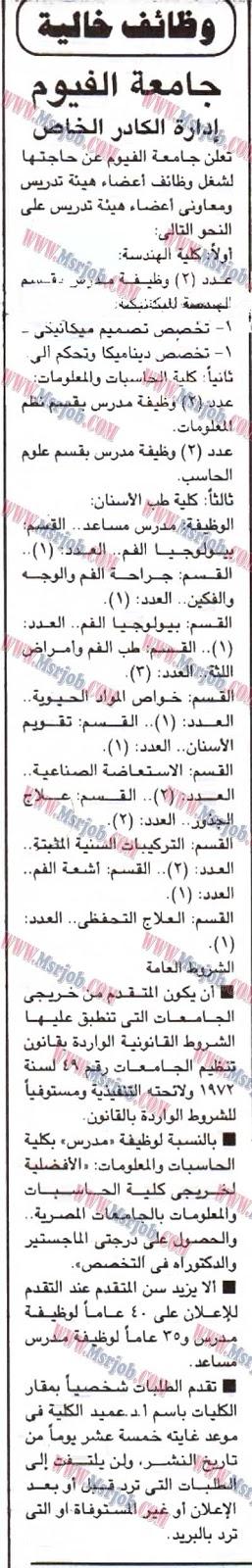 """وظائف حكومية لخريجي الجامعات """"جامعة الفيوم"""" منشور بالجمهورية بتاريخ 9 / 8 / 2017"""