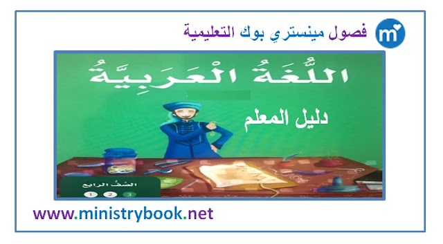 كتاب دليل المعلم لغة عربية للصف الرابع 2019-2020-2021-2022-2023-2024-2025