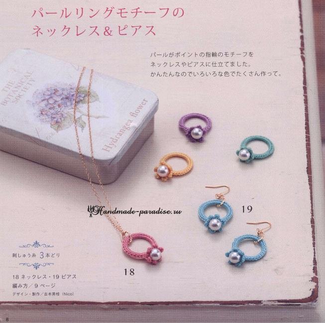 Японский журнал со схемами. Ювелирные изделия крючком (7)