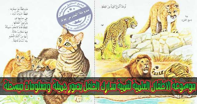 موسوعة الاطفال العلمية للتعرف علي الحيوانات والطيور والحشرات
