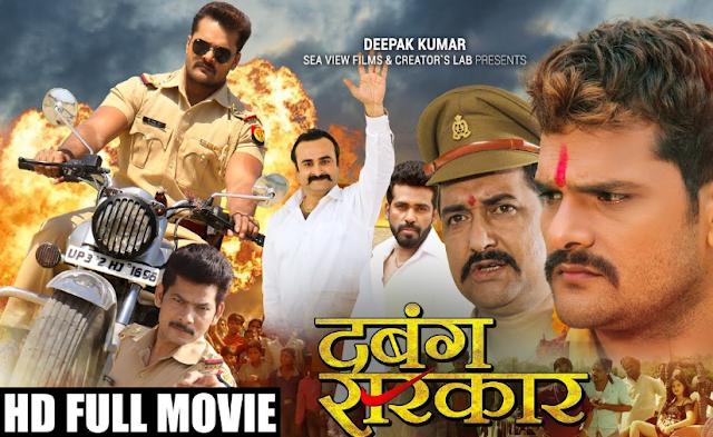 dabang sarkar bhojpuri movie download hd