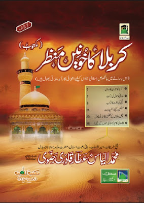 Download: Karbala ka Khooni Manzar pdf in Urdu