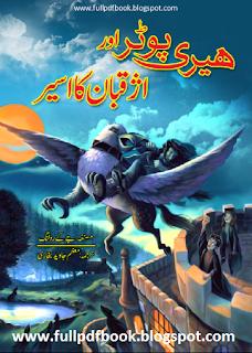 Harry Potter Aur Azkaban Ka Aseer by J.K. Rowling Complete PDF Book