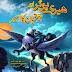 Harry Potter Aur Azkaban Ka Aseer by J.K. Rowling Full PDF Book