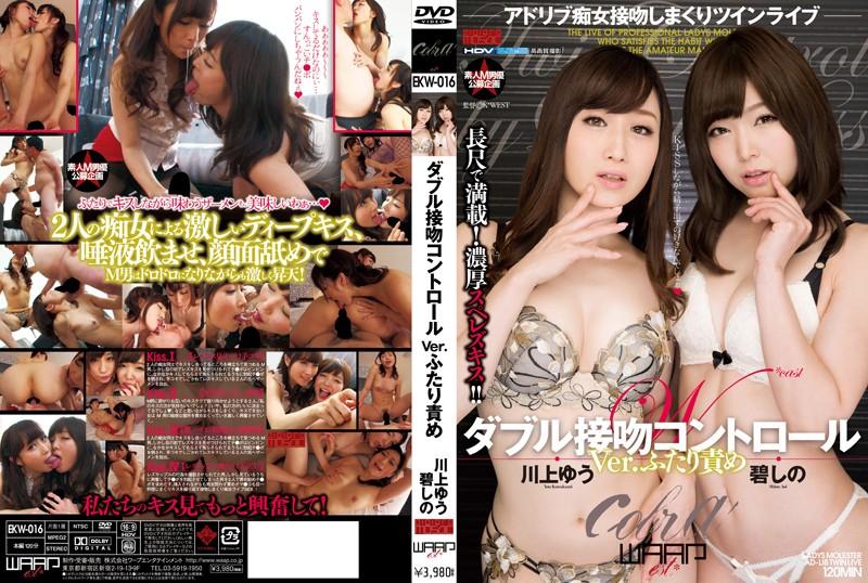 EKW-016 Kawakami Yuu Shino Megumi