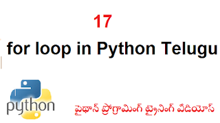 17 for loop in Python Telugu