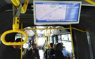Οθόνη πληροφόρησης λεωφορείου