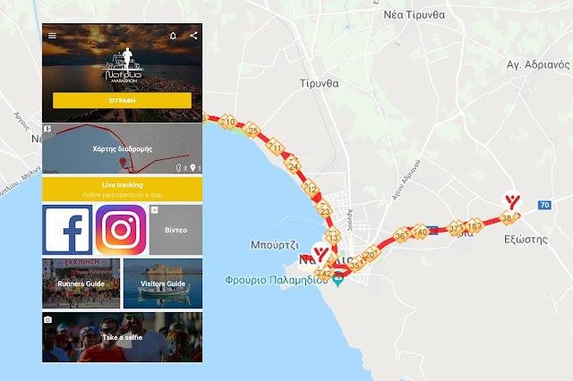 Live tracking με την εφαρμογή της MYLAPS στο Μαραθώνιο Ναυπλίου