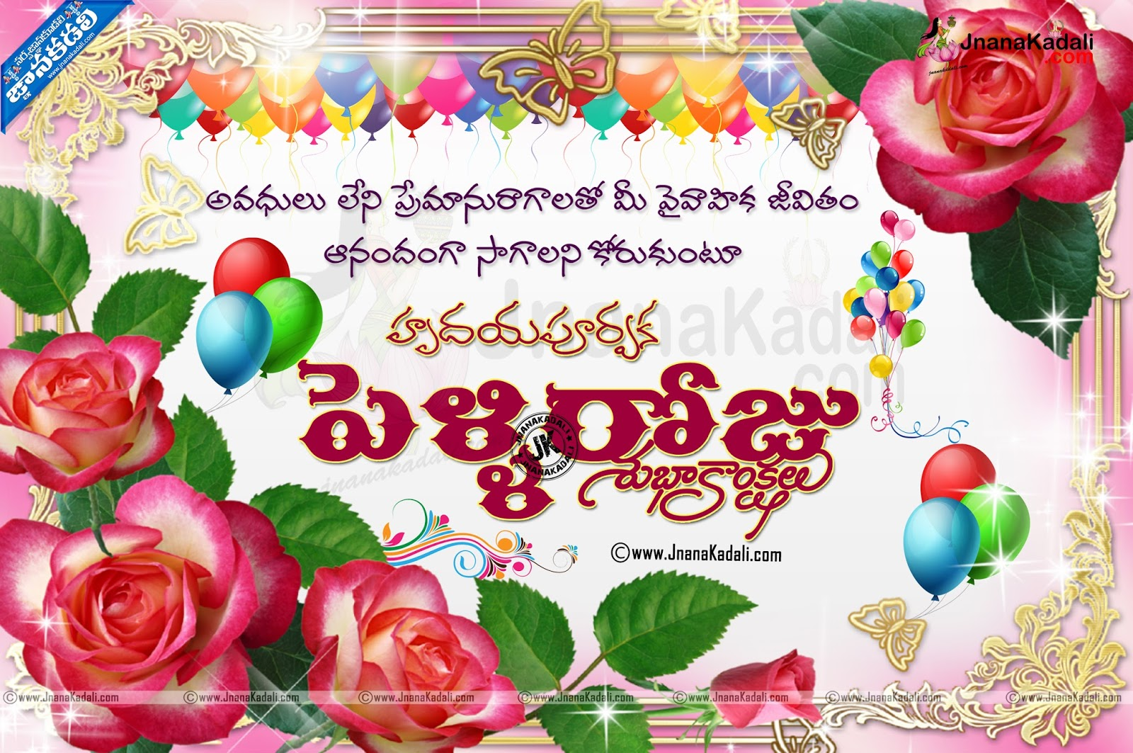 Marriage day telugu wishes greetings sms quotes images jnana best telugu marriages day wishes nice telugu marriage day wishes m4hsunfo
