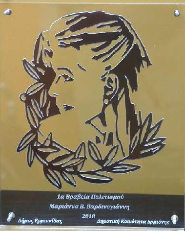 Μα καλά εμπνευστής του Βραβείου Μαριάννα  Βαρδινογιάννη και στενός συνεργάτης της ο Θ. Ι. Σκούρτης;
