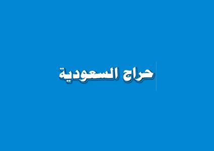 بيع شراء الأغراض المستعملة حراج السعودية