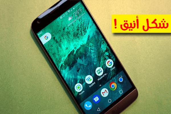 قم بتحويل شكل هاتفك الأندرويد القديم إلى شكل هاتف Google Pixel XL بسهولة !