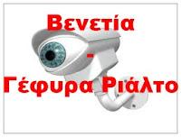 https://www.skylinewebcams.com/el/webcam/italia/veneto/venezia/rialto-canal-grande.html