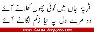 Qariya-e-Jan Mein Koi Phool Khilany Aaye Wo Mery Dil Pay Zakham Lagany Aaye
