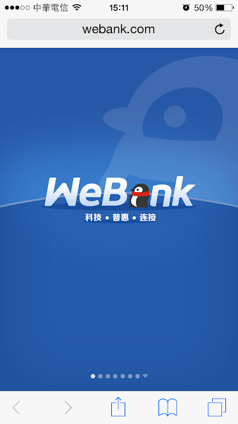 微眾銀行WeBank