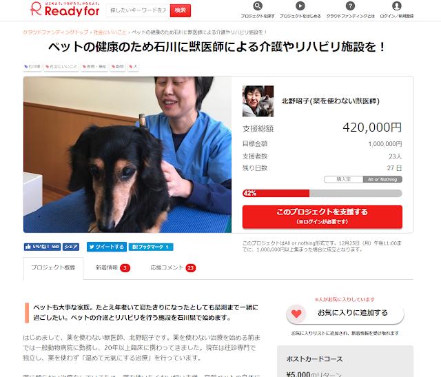 ペットの健康のため石川に獣医師による介護やリハビリ施設を!