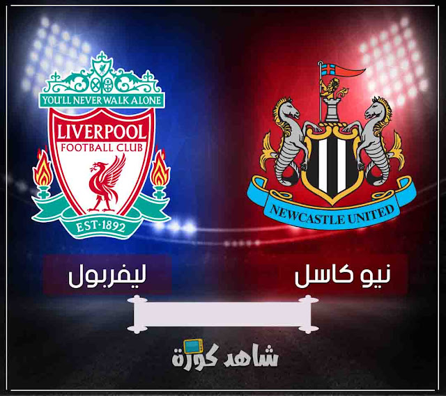 liverpool-vs-new-castle
